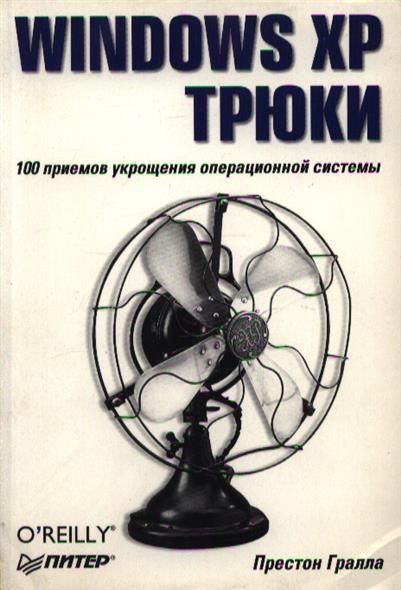 Гралла П. Windows XP Трюки pc magazine® windows® xp speed solutions