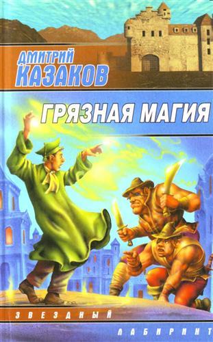 Казаков Д. Грязная магия