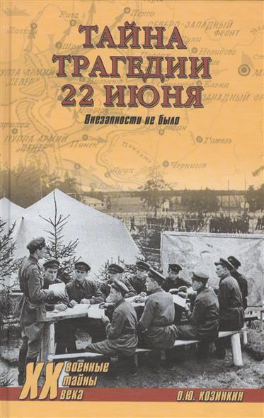 Козинкин О. Тайна трагедии 22 июня. Внезапности не было ISBN: 9785444449967