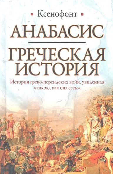 Ксенофонт Анабасис Греческая история греческая трагедия