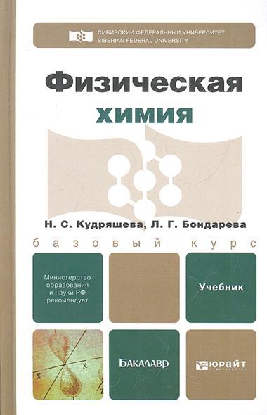 Физическая химия. Учебник для бакалавров