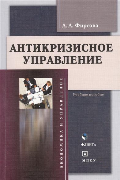 Фирсова А. Антикризисное управление. Учебное пособие к а гореликов антикризисное управление