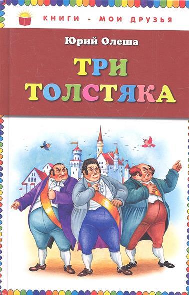 Олеша Ю. Три толстяка