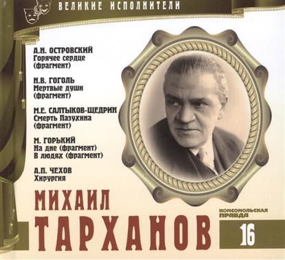 Великие исполнители. Том 16. Михаил Тарханов (1877-1948). (+аудиокнига CD