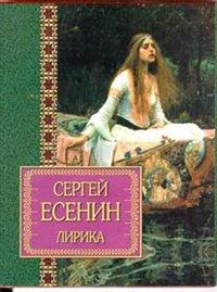 Есенин С. Лирика эксмо лирика