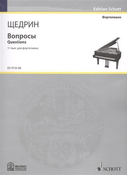 Вопросы = Questions. 11 пьес для фортепиано