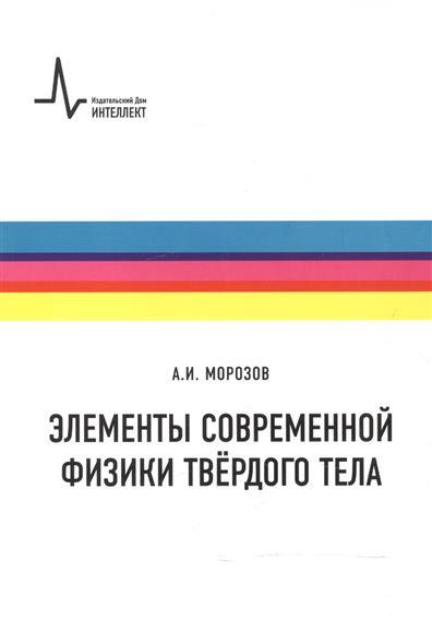 Морозов А. Элементы современной физики твердого тела