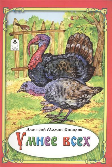 Мамин-Сибиряк Д. Умнее всех мамин сибиряк д н горное гнездо