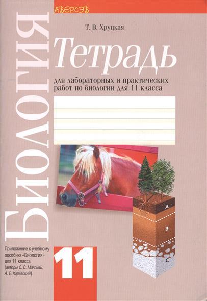 решеба белорусский решебник практические работы по биологии