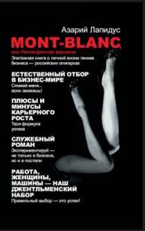 Лапидус А. Mont-Blanc или Непокоренная вершина ISBN: 9785170573318 mont blanc туалетная вода starwalker 50ml