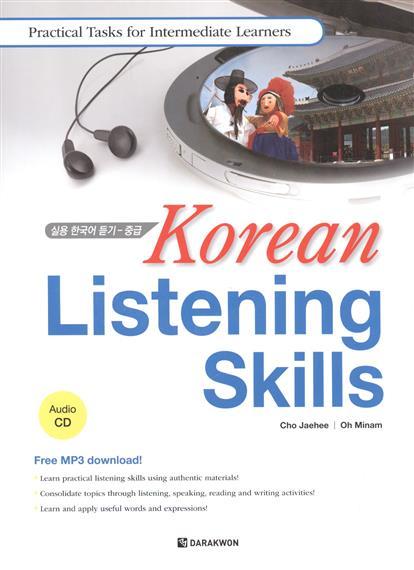 Jaehee Cho, Minam Oh Korean Listening Skills: Practical Tasks for Intermediate Learners (+CD) / Отработка навыков восприятия корейской речи на слух. Практические упражнения для учащихся среднего уровня (+CD) shin hyun mi lee hee jung 2000 essential korean words intermediate cd 2000 базовых слов корейского языка для учащихся среднего уровня cd isbn 9788927731306