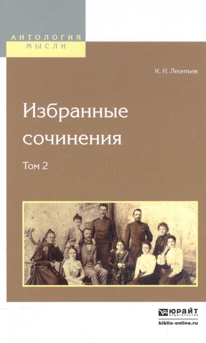 Леонтьев К. Избранные сочинения. Том 2