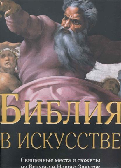Библия в искусстве Священные места и сюжеты из Ветхого и Нового заветов