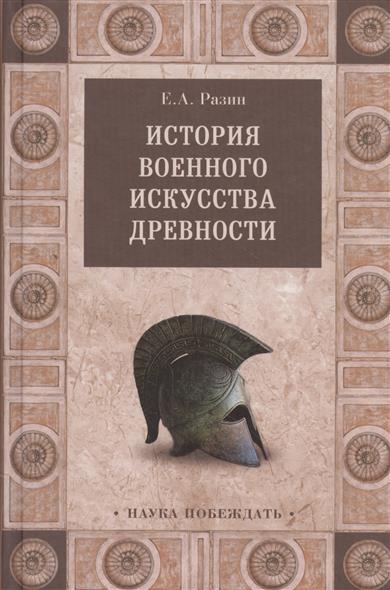 Разин Е. История военного искусства древности история военного искусства средневековья