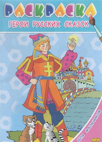 Герои русских сказок. Раскраска с подсказкой