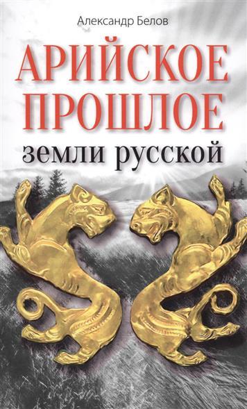 Арийское прошлое земли русской. Мифы и предания древнейших времен