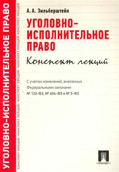 Зильберштейн А. Уголовно-исполнительное право Конспект лекций муниципальное право конспект лекций