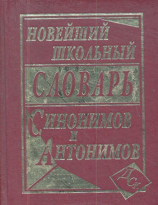 Шильнова Н. (сост.) Новейший школьный словарь синонимов и антонимов цены