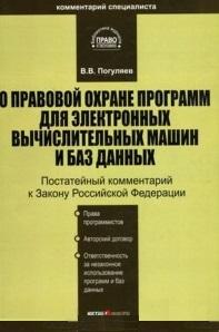 Комм. к закону РФ О правовой охране программ для электронных вычислительных машин и баз данных