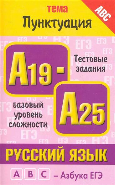 Русский язык Пунктуация А19-А25