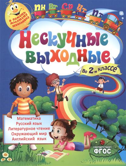 Нескучные выходные во 2-м классе. Математика. Русский язык. Литературное чтение. Окружающий мир. Английский язык