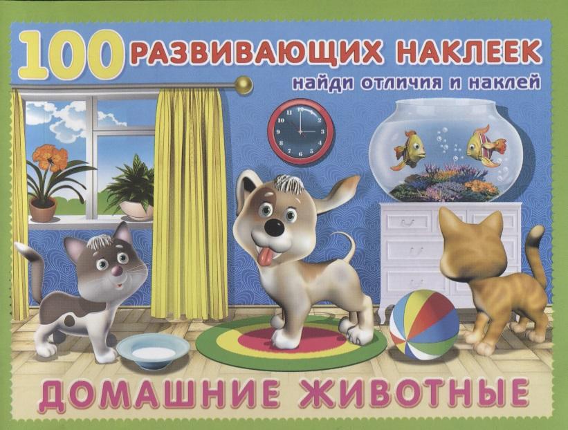 Домашние животные ISBN: 9785783319839