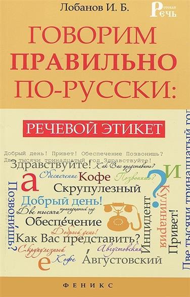 Говорим правильно по-русски. Речевой этикет