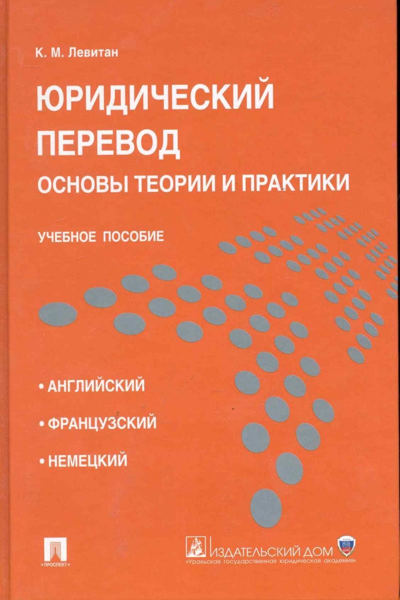 Юридический перевод Основы теории и практики