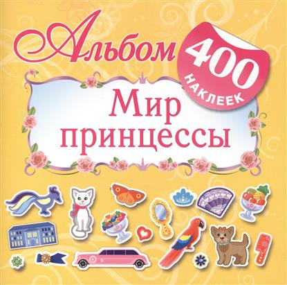 Альбом: 400 наклеек. Мир принцессы