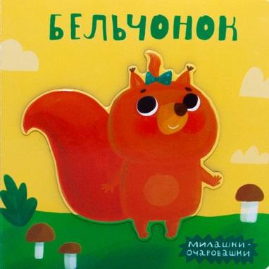 Романова М. Бельчонок романова мария бельчонок