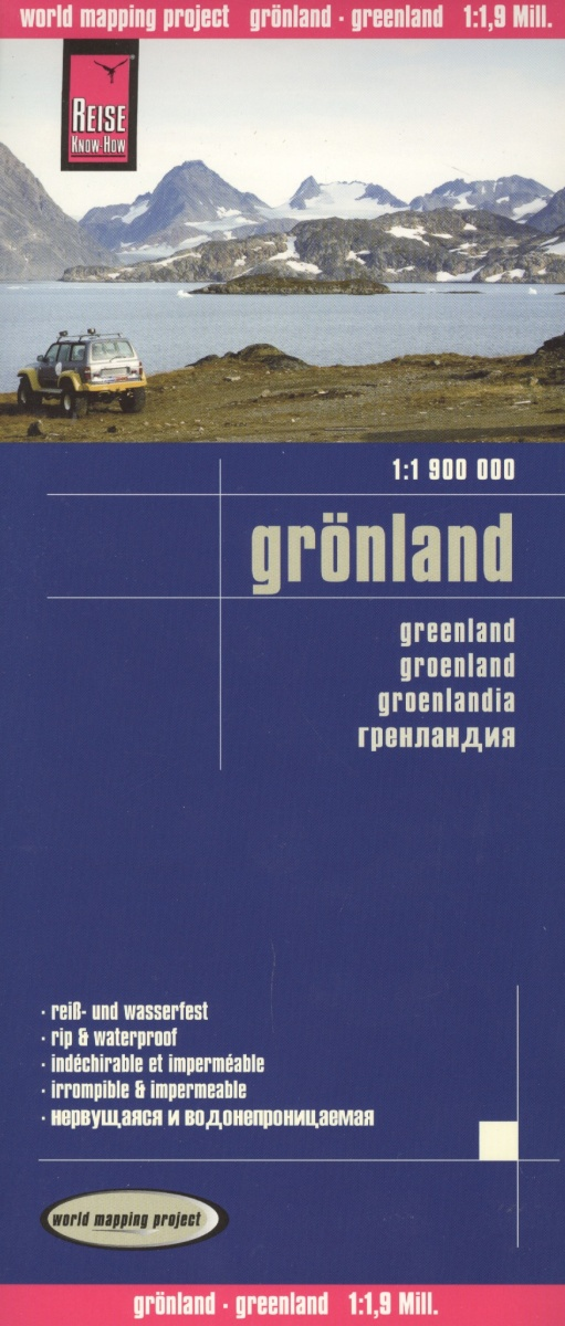 Greenland = Гренландия. 1:1 900 000 от Читай-город