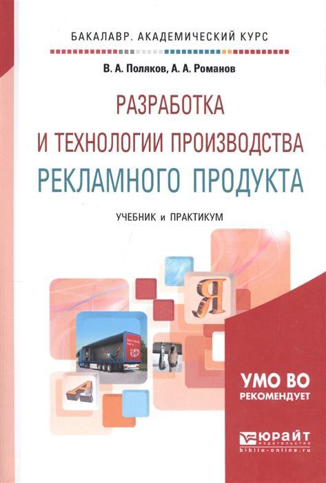 Поляков В., Романов А. Разработка и технологии производства рекламного продукта. Учебник и практикум для академического бакалавриата цены онлайн