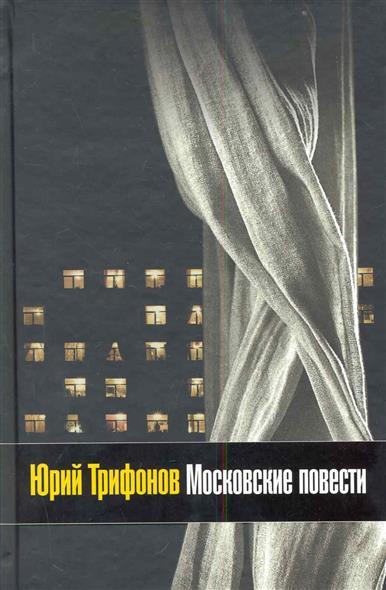 Московские повести