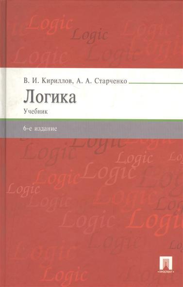Кириллов В., Старченко А. Логика. Учебник для бакалавров