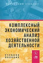 Комплексный экономический анализ хоз. деятельности Уч. пос.