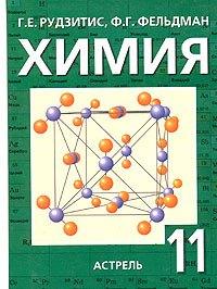 Химия 11 кл Рудзитис