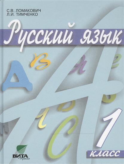 Ломакович С.: Русский язык. Учебник для 1 класса начальной школы. 8-е издание