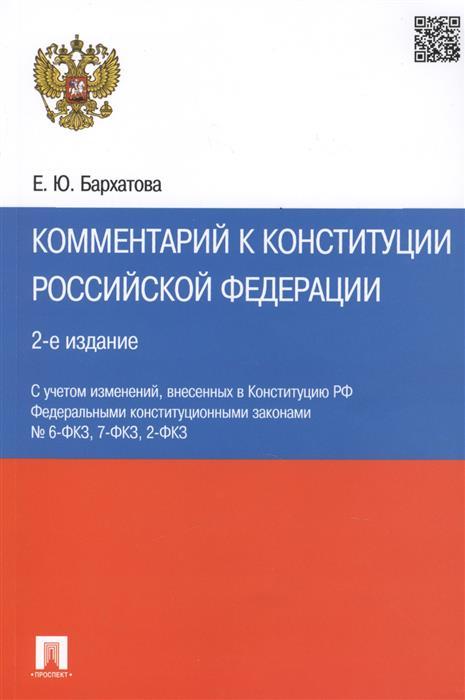 Бархатова Е. Комментарий к Конституции Российской Федерации