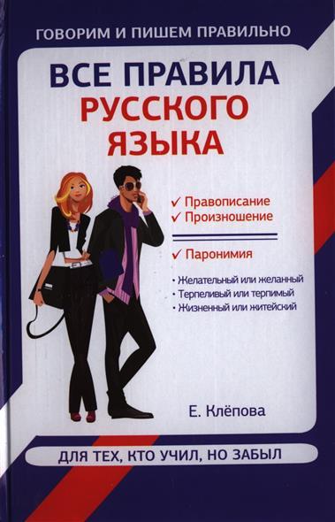 Все правила русского языка. Для тех, кто учил, но забыл