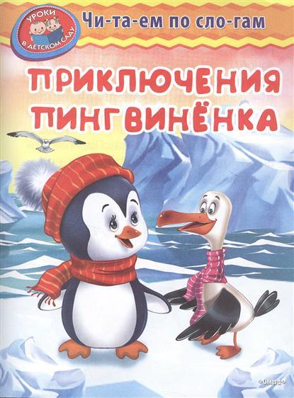 Шестакова И.: Приключения пингвиненка