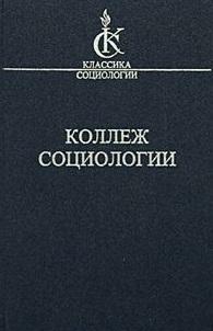 Коллеж социологии
