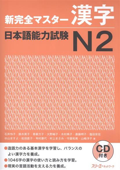 Tomomatsu Etsuko New Complete Master Series: JLPT N2 Kanji-book (+CD) / Подготовка к квалифицированному экзамену по японскому языку (JLPT) N2. Практика Кандзи (+CD) ritsu a и др simple kanji through pictures 200 book легкое овладение 200 иероглифами кандзи посредством иллюстраций книга на японском языке