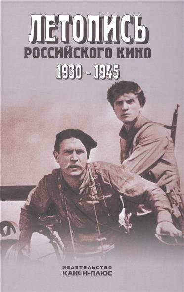 Летопись российского кино. 1930-1945