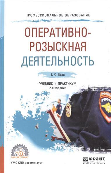 Оперативно-розыскная деятельность. Учебник и практикум для СПО