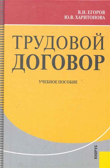 Трудовой договор Уч. пос.