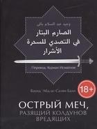 Острый меч, разящий колдунов вредящих. 2-е издание, стереотипное