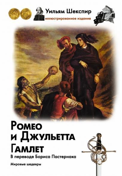 Шекспир У. Ромео и Джульетта. Гамлет шекспир у ромео и джульетта гамлет трагедии