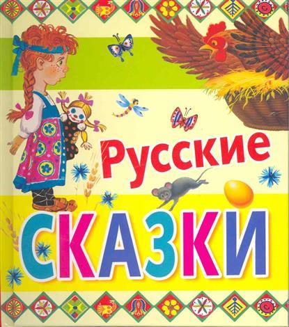 Катаев В. (ред.) Русские сказки валентин катаев повелитель железа