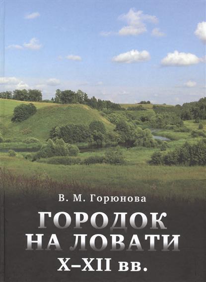 Городок на Ловати X-XII вв. (к проблеме становления города Северной Руси)