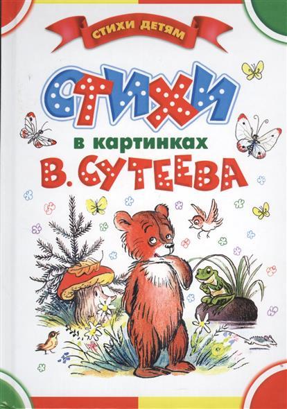 Николаева А. (ред.) Стихи в картинках В. Сутеева